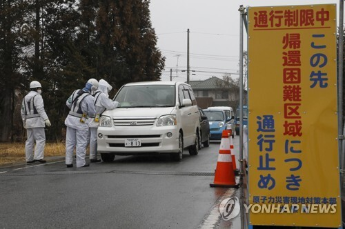 통행금지된 후쿠시마원전 사고 인근 지역 [EPA=연합뉴스 자료사진]