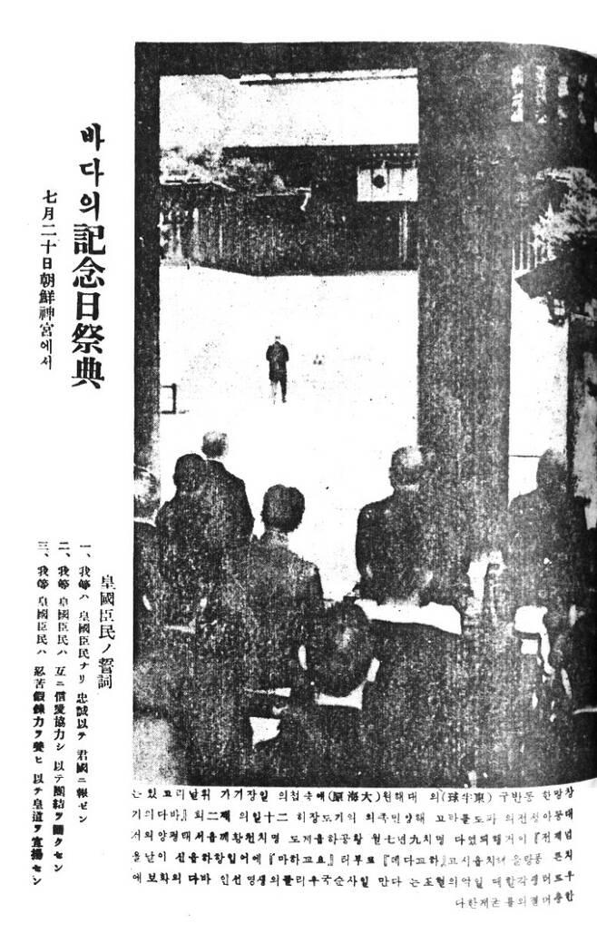 당시 종합 잡지인 <조광> 1942년 8월호에 실린 조선신궁 참배모습. <한겨레> 자료 사진.