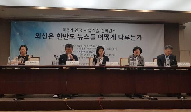 ▲ 한국기자협회 등은 지난 17일 서울 프레스센터에서 '외신은 한반도 뉴스를 어떻게 다루는가'를 주제로 컨퍼런스를 진행했다. 사진=박서연 기자