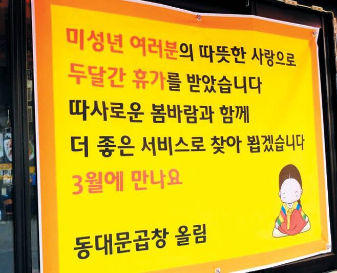 미성년자에게 술을 판 사실이 적발돼 영업정지를 당한 서울 동대문구의 가게가 내건 현수막. / 독자 제공
