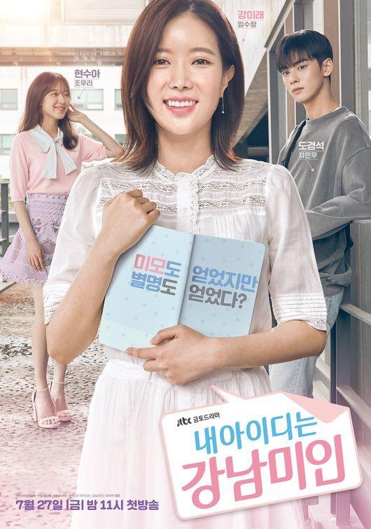 JTBC 새 드라마 '내 아이디는 강남미인'