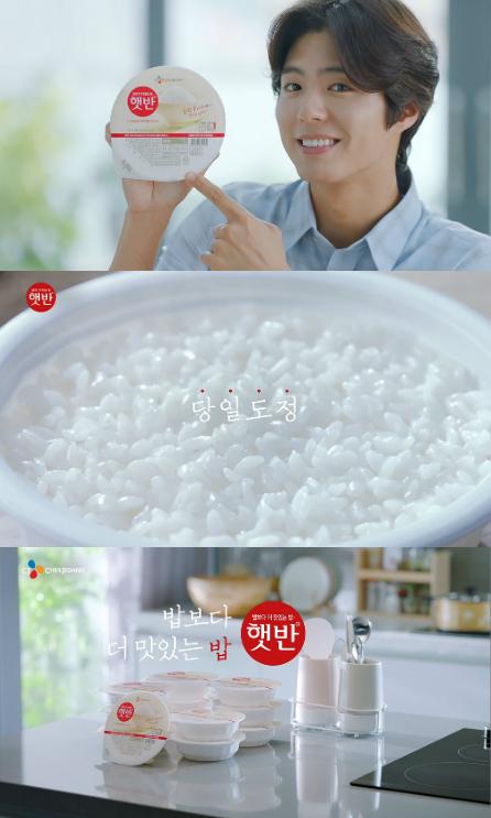 박보검과 함께한 햇반 광고.