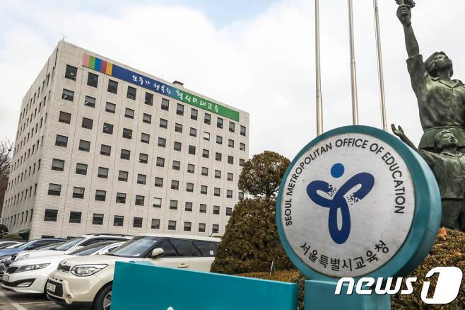 서울시 교육청 전경.. © News1