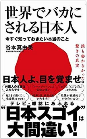일본에서 출판된 화제가 된 책'세계에서 바보취급을 당하는 일본인'의 표지 [일본 아마존 캡처=연합뉴스]