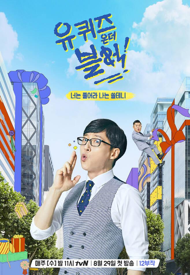 유재석의 '유 퀴즈 온더 블럭' 포스터. 사진제공 tvN