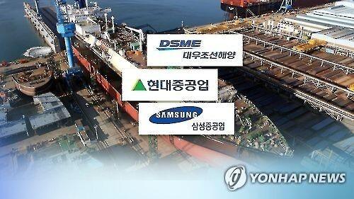 조선 대형 3사 로고 [연합뉴스 자료사진]