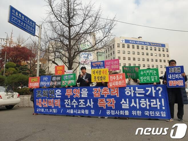 공정사회를위한국민모임이 19일 서울시교육청 앞에서 고교 내신비리 전수조사를 촉구하는 기자회견을 열고 있다.2018.11.19/뉴스1 © News1