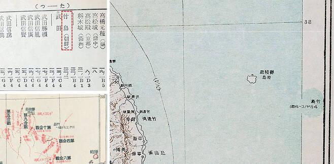 일제의 위세가 극에 달했던 1932년 일본 왕실 사학자가 편찬한 '신편일본역사지도'의 색인에 독도(일본 표기 '다케시마·竹島')가 '조선'의 땅으로 표기돼 있다.(왼쪽 위 사진) 같은 책에 실린 '일본해해전도'에는 울릉도가 우리나라 명칭인 '鬱陵島'로 표기됐다.(왼쪽 아래) 일제강점 이전인 1905년 일본이 간행한 '한국전도'에도 울릉도와 독도를 조선의 영토로 명확히 기록했다.(오른쪽)  독도연구소 사진