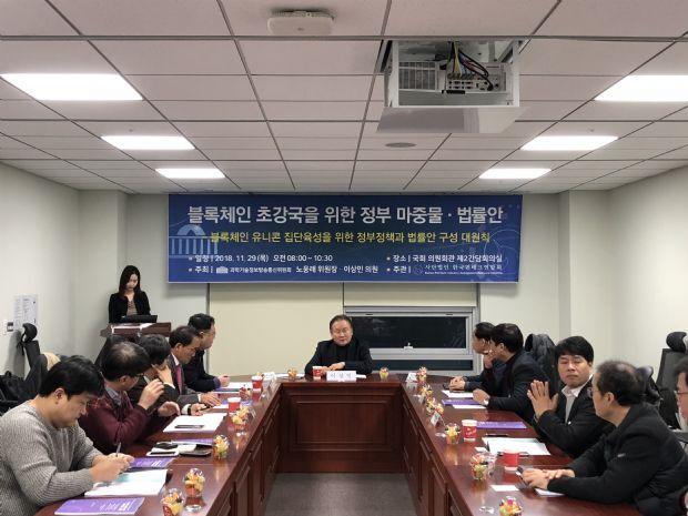 이상민 의원이 29일 국회에서 정책 간담회를 개최하고 연내 블록체인 기본법 발의 계획을 밝혔다.