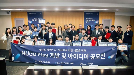 지난 6일 SK텔레콤 사옥(서울 중구)에서 개최한 '누구 플레이 개발 및 아이디어 공모전'에 참가한 개발자들이 기념사진 촬영을 하고 있다.