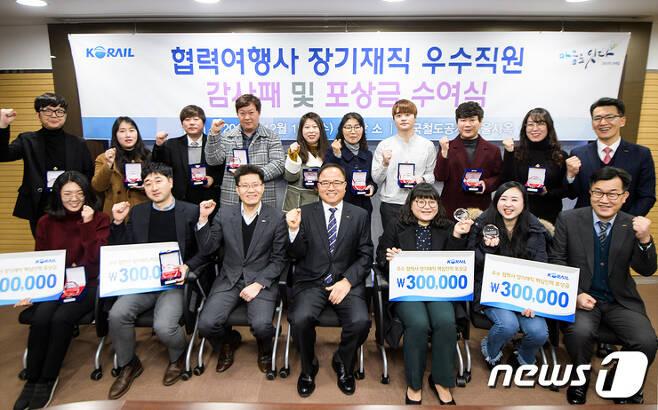 협력여행사 우수 직원들이 19일 서울사옥에서 감사패와 포상금을 받고 기념사진 촬영을 하고 있다.© News1