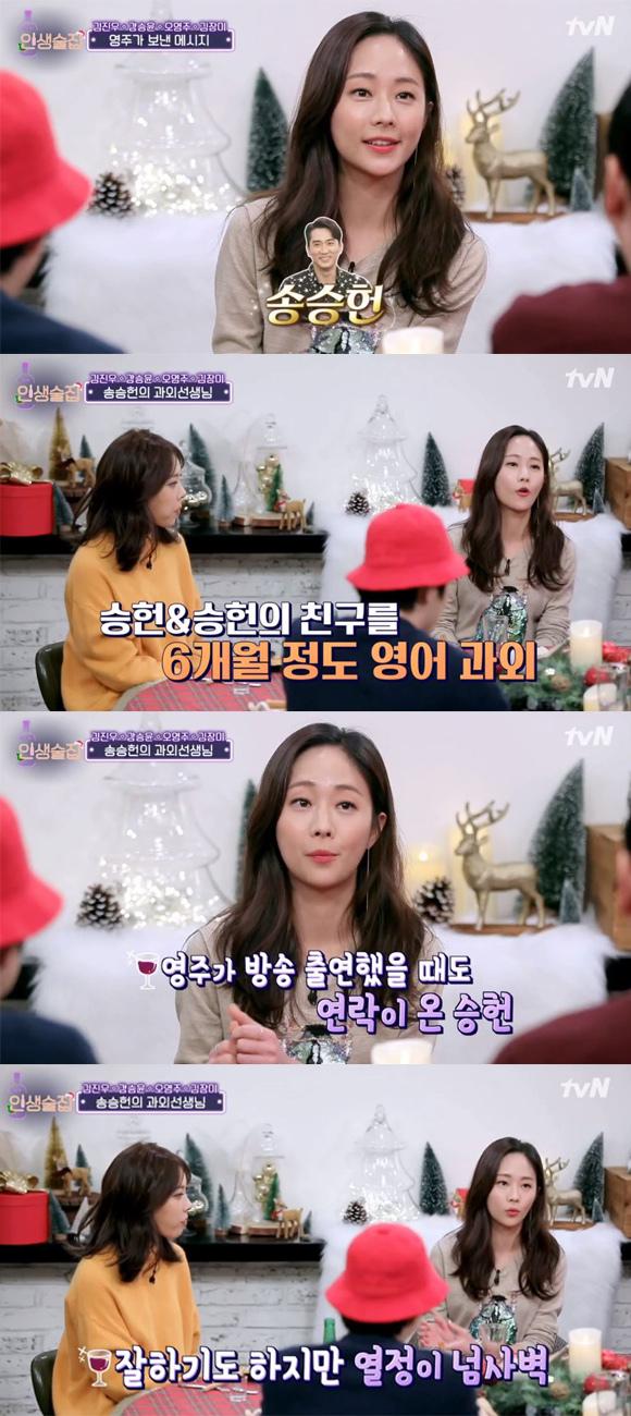 인생술집 오영주