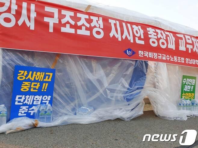 영남대 시간강사들의 천막농성장 전경(한국비정규교수노조 제공)© News1