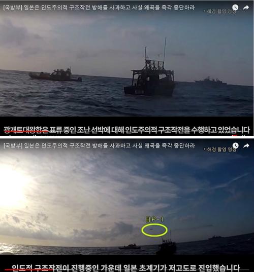 조난 선박 구조작전 중인 광개토대왕함 모습(위). 잠시 후 저고도로 진입한 일본 초계기(아래, 노란 원). 국방부 유튜브 캡처