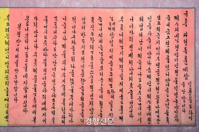 덕온공주가 쓴 '규훈' 중 일부. '규훈(閨訓)'은 여성이 지켜야 할 덕목에 관한 책이다. |문화재청 제공