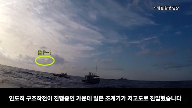 한국 군함에 대한 일본 초계기의 저공 위협비행.국방부 유튜브 캡처