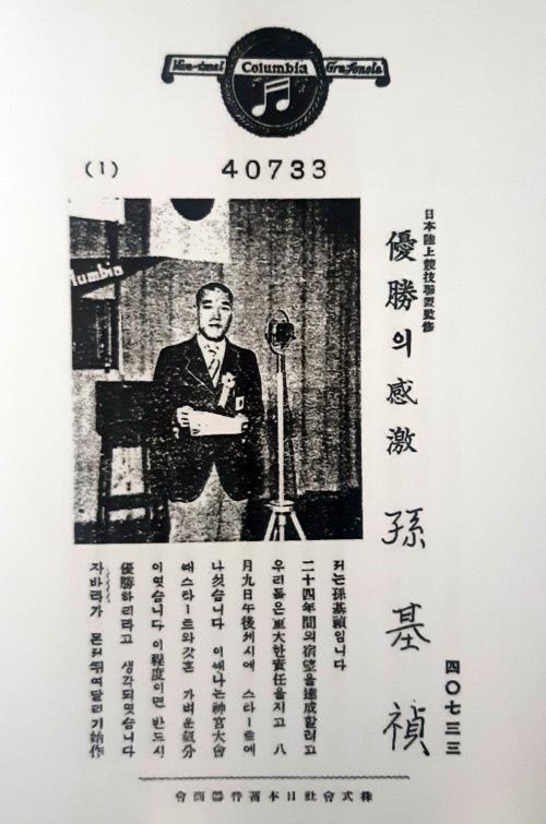 <사진4> 육성 원고에 적혀 있는 손기정의 한자 사인 <제공 | 한국음반아카이브연구소>