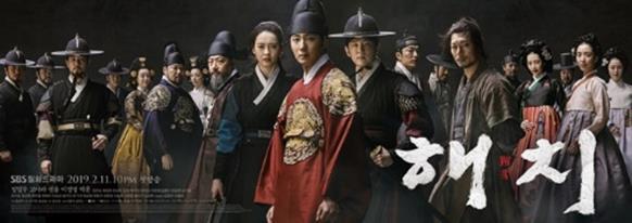 '해치' 완전체 포스터가 공개됐다. SBS 제공