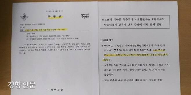 """박근혜 정부 시설인 2013년 5월 국방부가 """"5·18북한군 개입설은 사실이 아니다""""고 광주시에 통보한 공문."""
