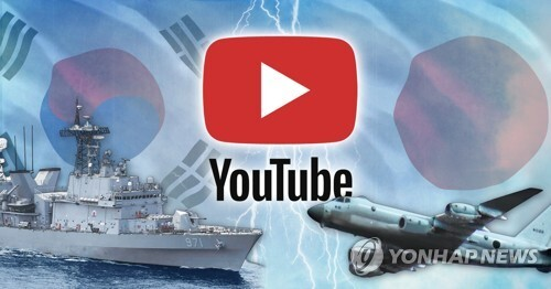 한일 '레이더 갈등'유튜브 공개 대립·갈등 (PG) [최자윤 제작] 사진합성·일러스트