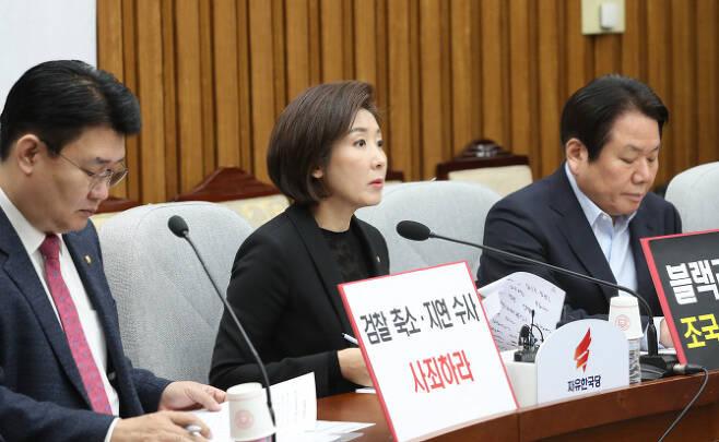 나경원 자유한국당 원내대표가 26일 국회에서 열린 원내대책회의에서 발언하고 있다. (사진=연합뉴스)