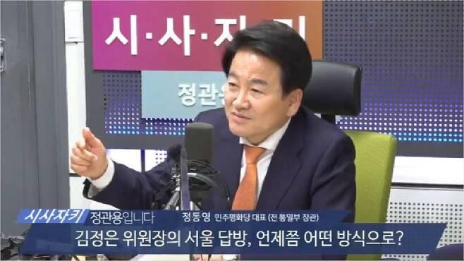 정동영 민주평화당 대표 (사진=시사자키 정관용입니다 유튜브 캡쳐)