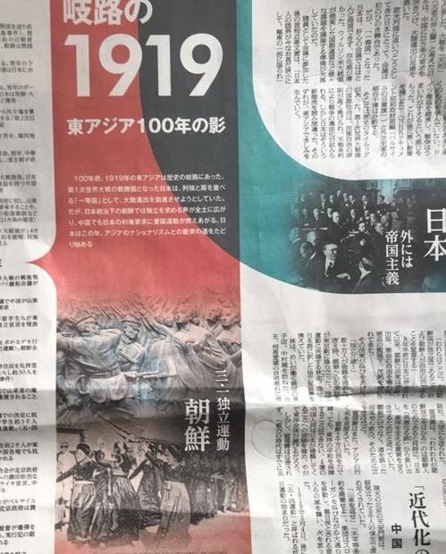 3.1운동 100주년과 100년 전 동아시아 상황을 소개한 일본 아사히신문의 27일자 기사 [아사히신문 캡처]