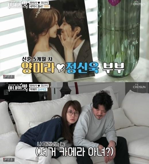 양미라, 정신욱/TV조선 캡처 © 뉴스1