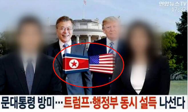 <연합뉴스티브이>가 지난 10일 오후 뉴스 <뉴스워치>에서 문재인 대통령의 방미 소식을 전하며 문 대통령 아래 태극기가 아닌 북한 인공기를 넣어 논란이 일었다.