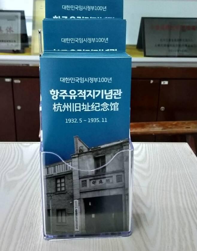 ▲ 배우 송혜교와 서경덕 교수가 제작 및 기증한 항주 유적지 기념관 한국어 안내서. 출처l서경덕 SNS