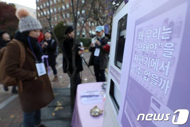 모형  낙태약 자판기. (자료사진) 2017.11.19/뉴스1