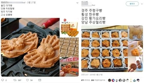 전국 각종 특산 빵을 모아놓은 트윗 [트위터 캡처]