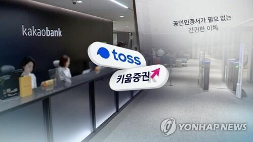 인터넷은행 2파전 예상…'금융주력자•혁신성' 관건 (CG) [연합뉴스TV 제공]