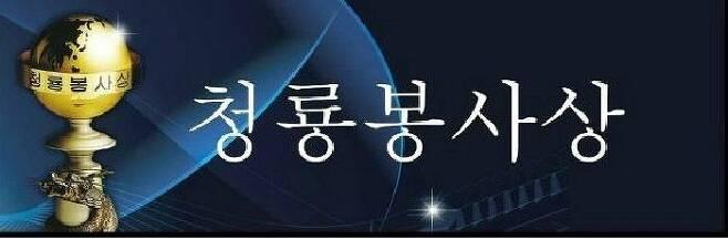 청룡봉사상 로고.