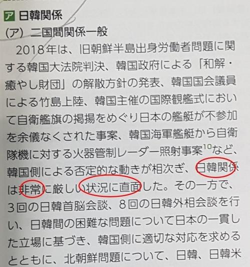 (도쿄=연합뉴스) 한일관계가 매우 엄중한 상황에 직면했다고 표현한 일본 2019년판 외교청서 부분.