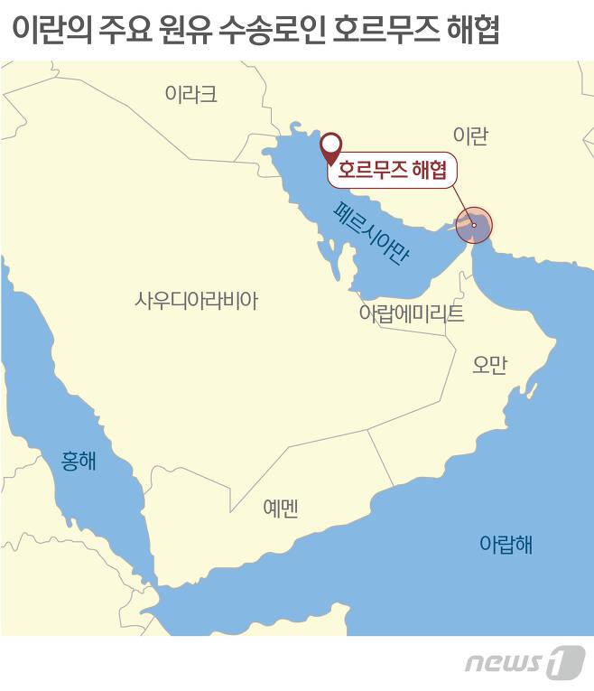 호르무즈 해협. © News1 최수아 디자이너
