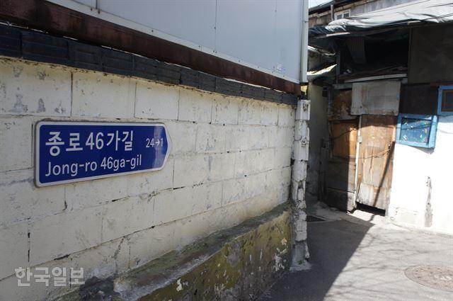속칭 '창신동 쪽방촌'이라 불리는 서울 종로구 창신동 종로46가길 일대. 이혜미 기자