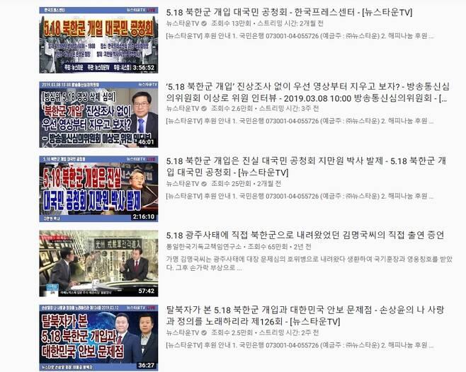 ▲ 북한군 침투설을 주장하는 유튜브 채널들. 사진=유튜브 화면.