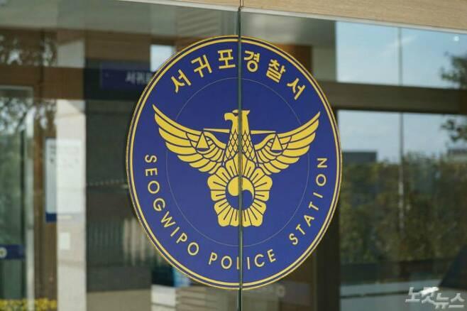 서귀포경찰서. (사진=고상현 기자)
