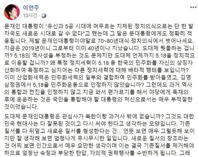 이언주 무소속 의원 페이스북 캡처