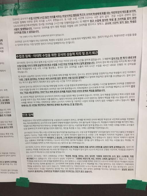 최근 서울 서대문구 이화여대 캠퍼스 내에 '이화여자대학교 건축학전공 학생TF일동(건축TF)'이 게재한 대자보.