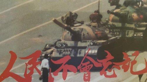 톈안먼 시위 당시 '탱크맨' 담은 홍콩 시민단체의 책자표지 (홍콩=연합뉴스) 안승섭 특파원 = 1일(현지시간) 홍콩 몽콕 지역에 있는 '6·4 기념관'에 1989년 톈안먼 시위 당시 진압탱크를 막아선 '탱크맨'을 담은 현지 시민단체의 책자표지가 전시돼 있다. 2019.6.2 ssahn@yna.co.kr