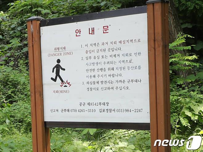 지뢰지대 표시 안내 입간판 산책로 주변에는 20개의 지뢰지대 안내판이 설치되어 있다. © News1 정진욱 기자