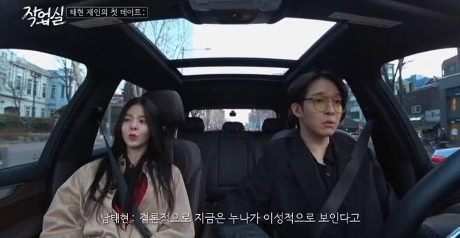 ▲ '작업실'에 출연 중인 남태현과 장재인. 출처  tvN '작업실' 방송 캡처