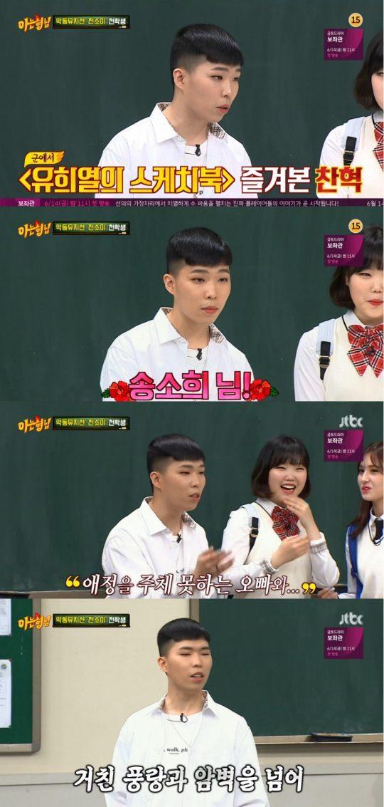 JTBC '아는형님' 방송화면. /