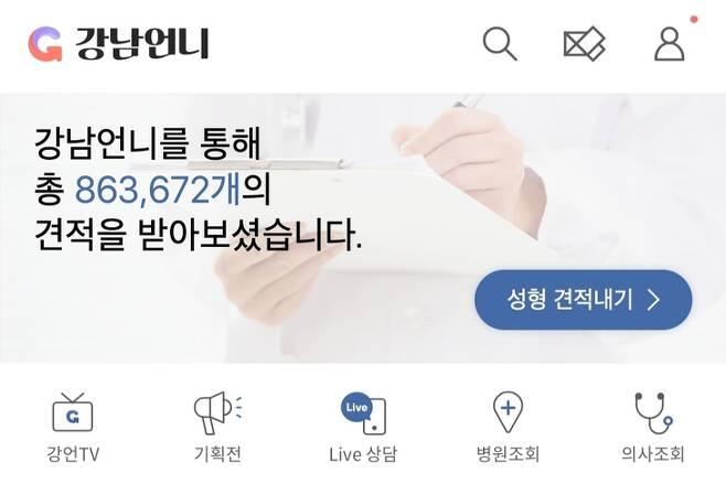 성형시술 정보 앱 '강남언니'의 화면.