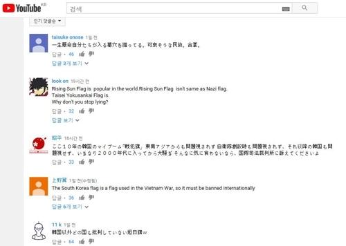 반크가 유튜브에 올린 영상 밑에 달린 댓글들 [유튜브 캡처]