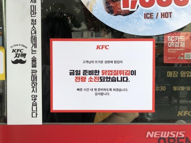 【대구=뉴시스】이은혜 기자 = 27일 오전 대구시 중구 KFC 대구문화동점 앞에 닭껍질 튀김 메뉴가 매진됐다는 안내문이 걸려있다. 2019.06.27. ehl@newsis.com