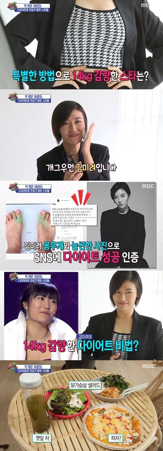 김미려 14kg 감량
