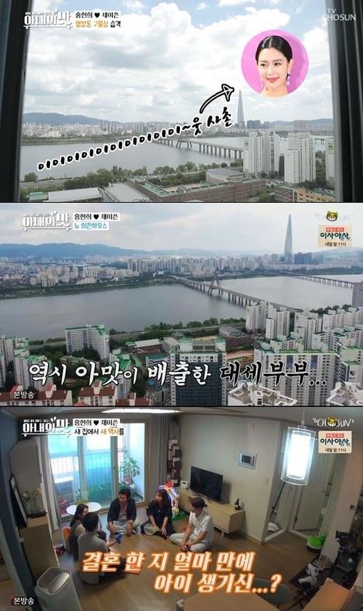 제이쓴♥홍현희 새 집 공개